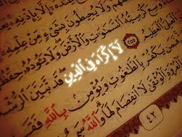 Quran no compulsion