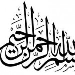 In the name of God, the Merciful, the Compassionate