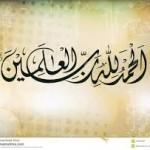calligraphic statement