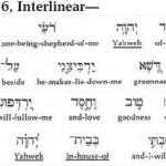 Interlinear Hebrew-English Psalm 23
