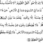 The greatest verse in the Qur'an?