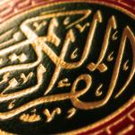 671px-Koran_cover_calligraphy