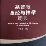 More tips for teaching theology in Chinese