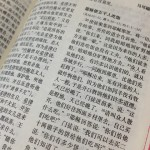 3 Tips for Teaching Theology in Chinese (and other languages)