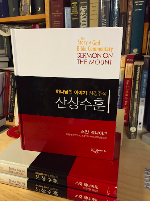 The Sermon On Mount In Korea