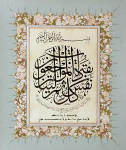 Kulu Nafsin Zha'iqatul Mawt
