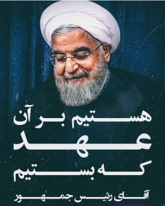 Rouhani-poster-support