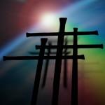 cross-666950_640