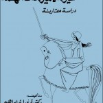 Shahrazad and Dhat al Himmah: Epics, Storytellers and Warrior Women
