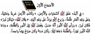 Allah in Arabic Bible