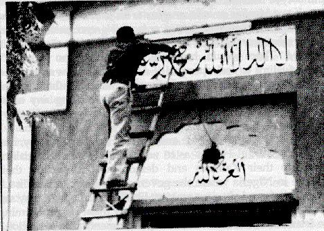 The Shahada Being Removed From Dar ul Zikr, Lahore