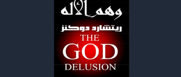 Arabic Translation Of 'The God Delusion' Goes Viral