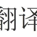 Flipping Over and Decoding Chinese Characters for Zen Translations